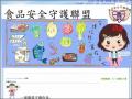 食品安全守護聯盟 - 臺北醫學大學My2TMU